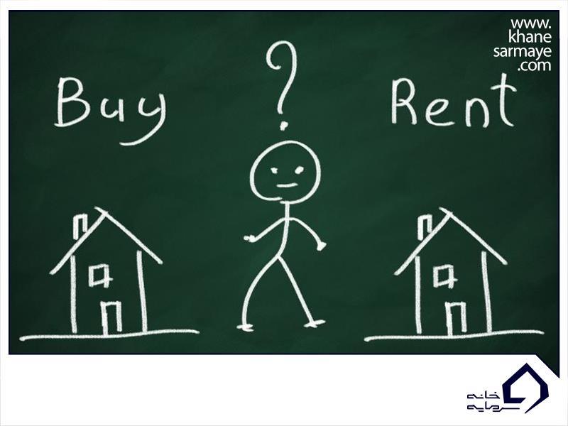 خرید یا اجاره مسکن؟ کدام گزینه مناسبتر است؟