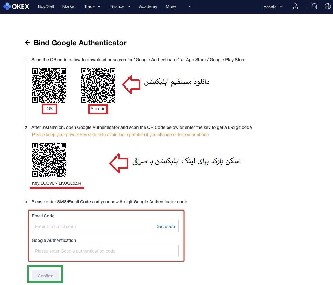 آموزش ثبت نام در صرافی Okex