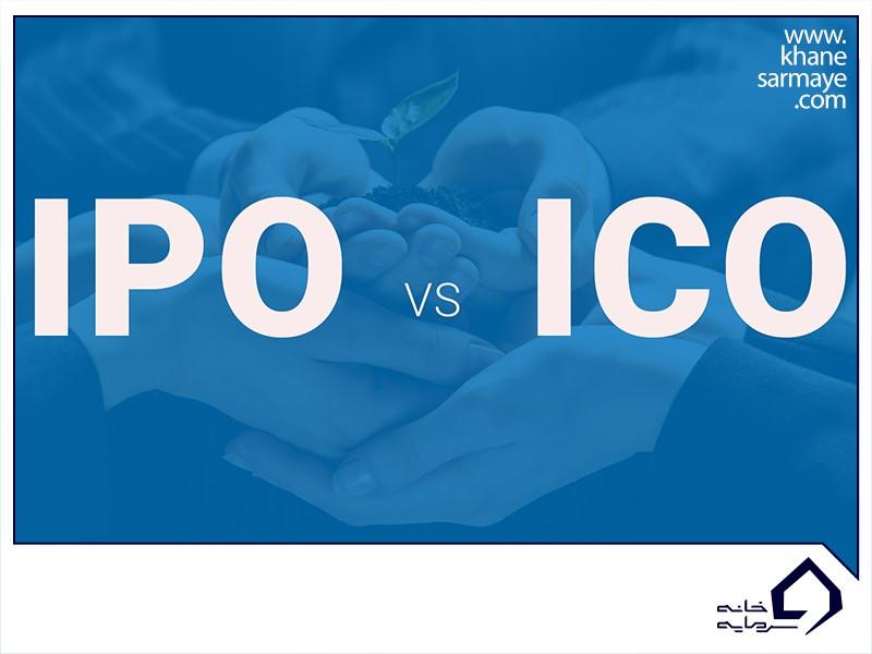 تفاوت ICO و IPO چیست؟