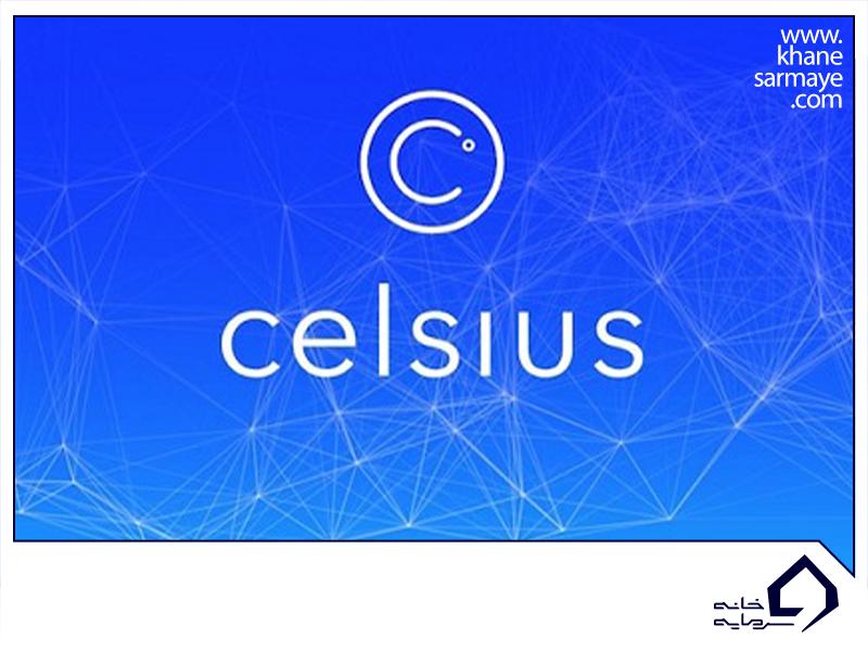 معرفی ارز دیجیتال سلسیوس (Celsius)