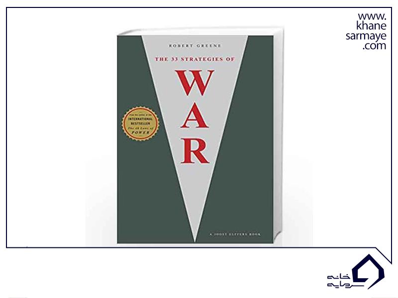 خلاصه کتاب 33 استراتژی جنگ از رابرت گرین