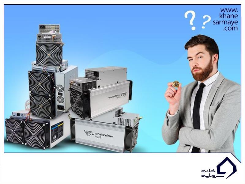 دستگاه ماینر چیست و ماینر به چه کسی می گویند؟