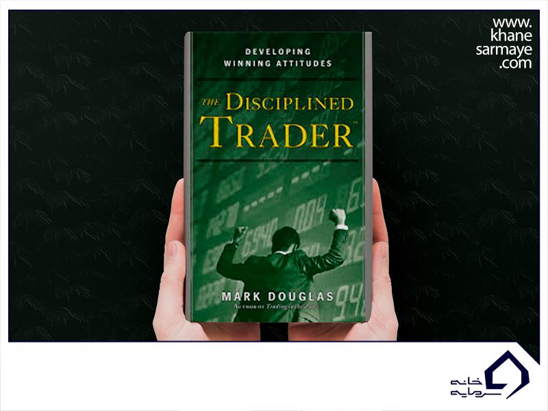 خلاصه کتاب معامله گر با انضباط