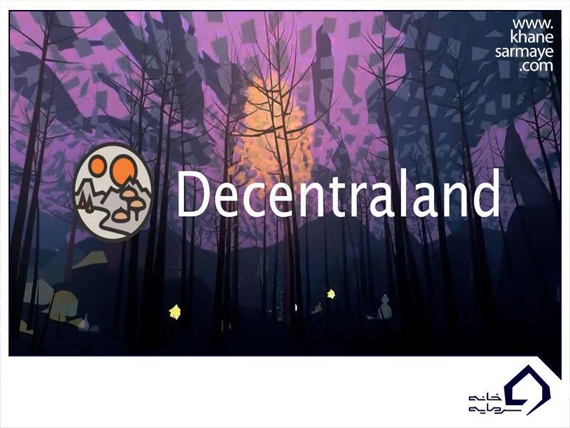 معرفی ارز دیجیتال دیسنترا لند Decentraland