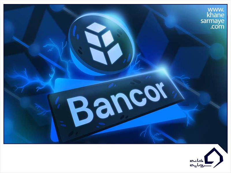 معرفی ارز دیجیتال بنکور Bancor