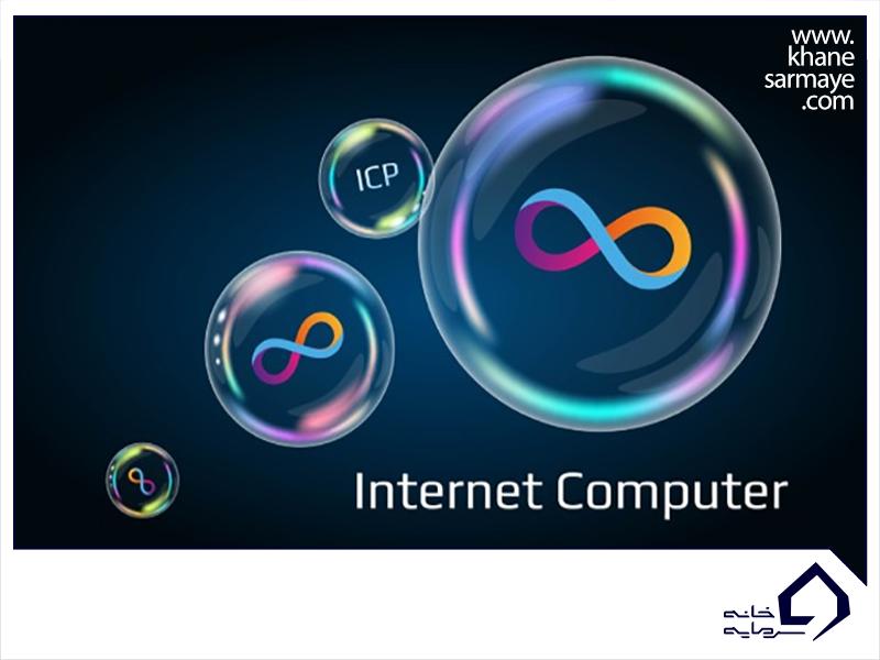 ارز دیجیتال اینترنت کامپیوتر