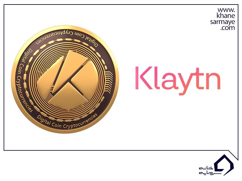 ارز دیجیتال کلایتن چیست؟ با نمودار و قیمت لحظه ای آن