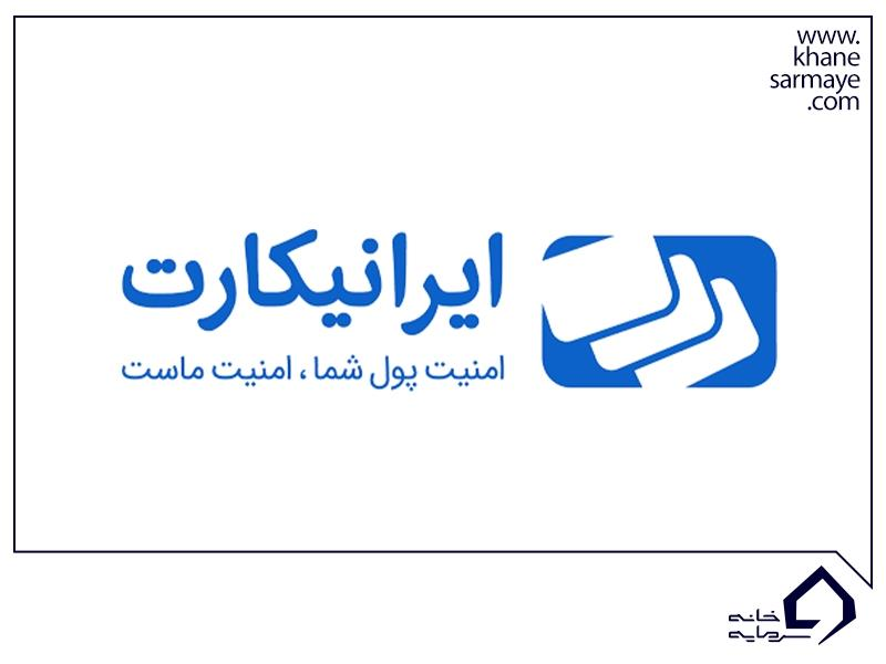 معرفی صرافی ایرانیکارت