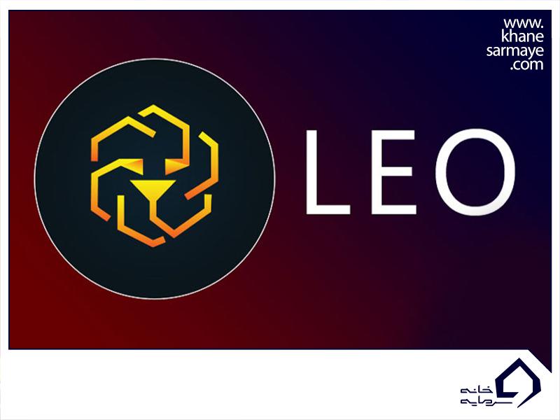 معرفی ارز دیجیتال لئو (Unus Sed Leo)