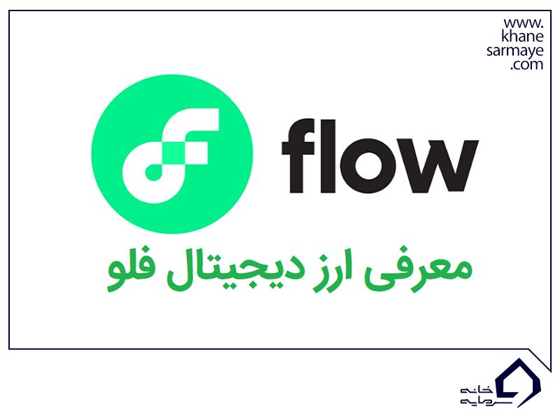 معرفی ارز دیجیتال فلو Flow