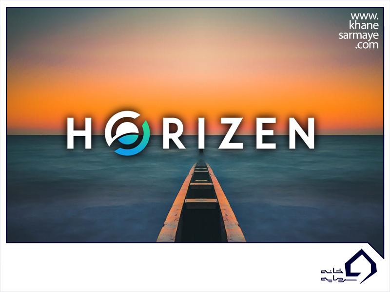 معرفی ارز دیجیتال هورایزن Horizen